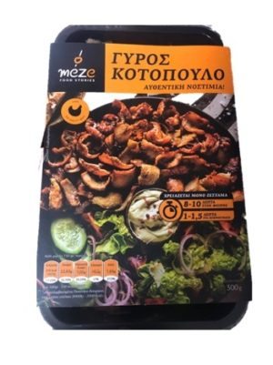 Gyros chicken ready cooked and frozen 300gr Stohos-0